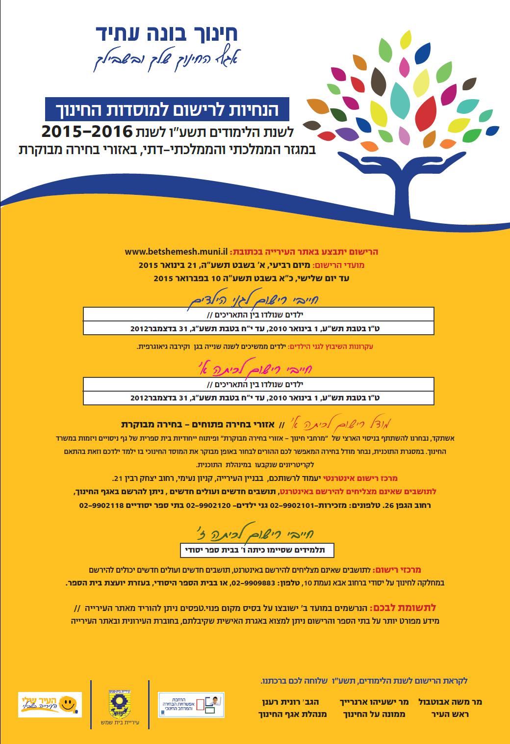 רישום לשנת הלימודים 2015 - מועדי רישום