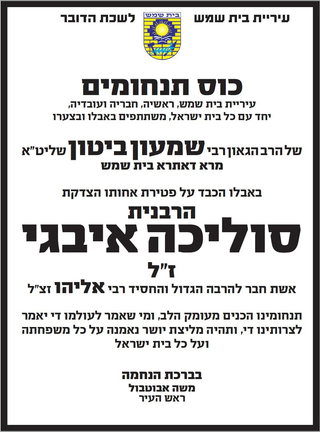 כוס תנחומים לרב שמעון ביטון רב העיר בית שמש על מות אחותו הרבנית סוליכה איבגי