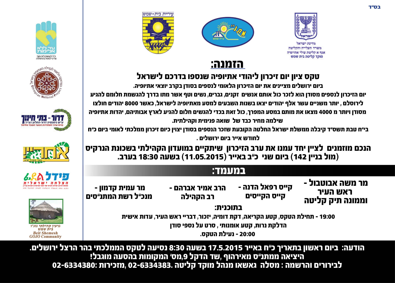הזמנה לטקס יום הזיכרון ליהודי אתיופיה