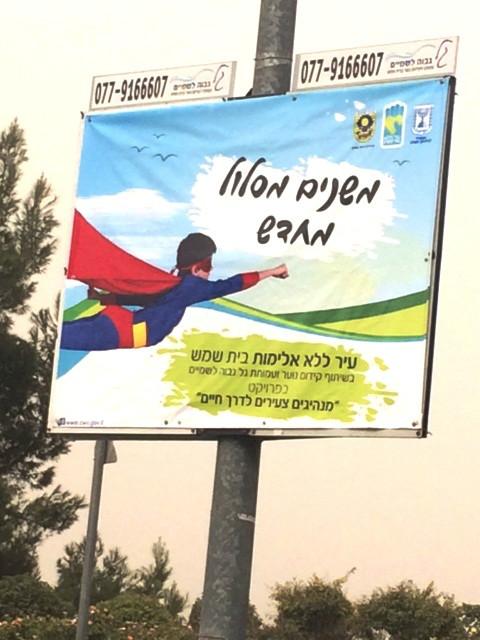 שלטי חוצות עיר ללא אלימות בית שמש - משנים מסלול מחדש