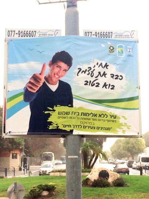 שלטי חוצות עיר ללא אלימות בית שמש - אחי כבד את עצמך בוא בטוב