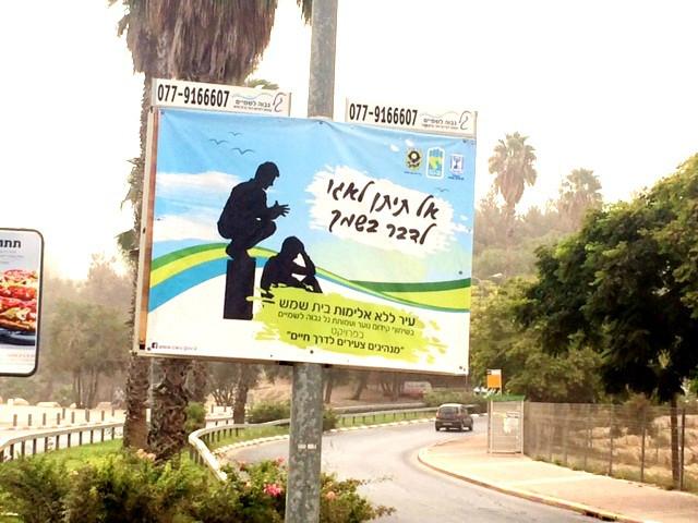 שלטי חוצות עיר ללא אלימות בית שמש -אל תתן לאגו לדבר בשמך