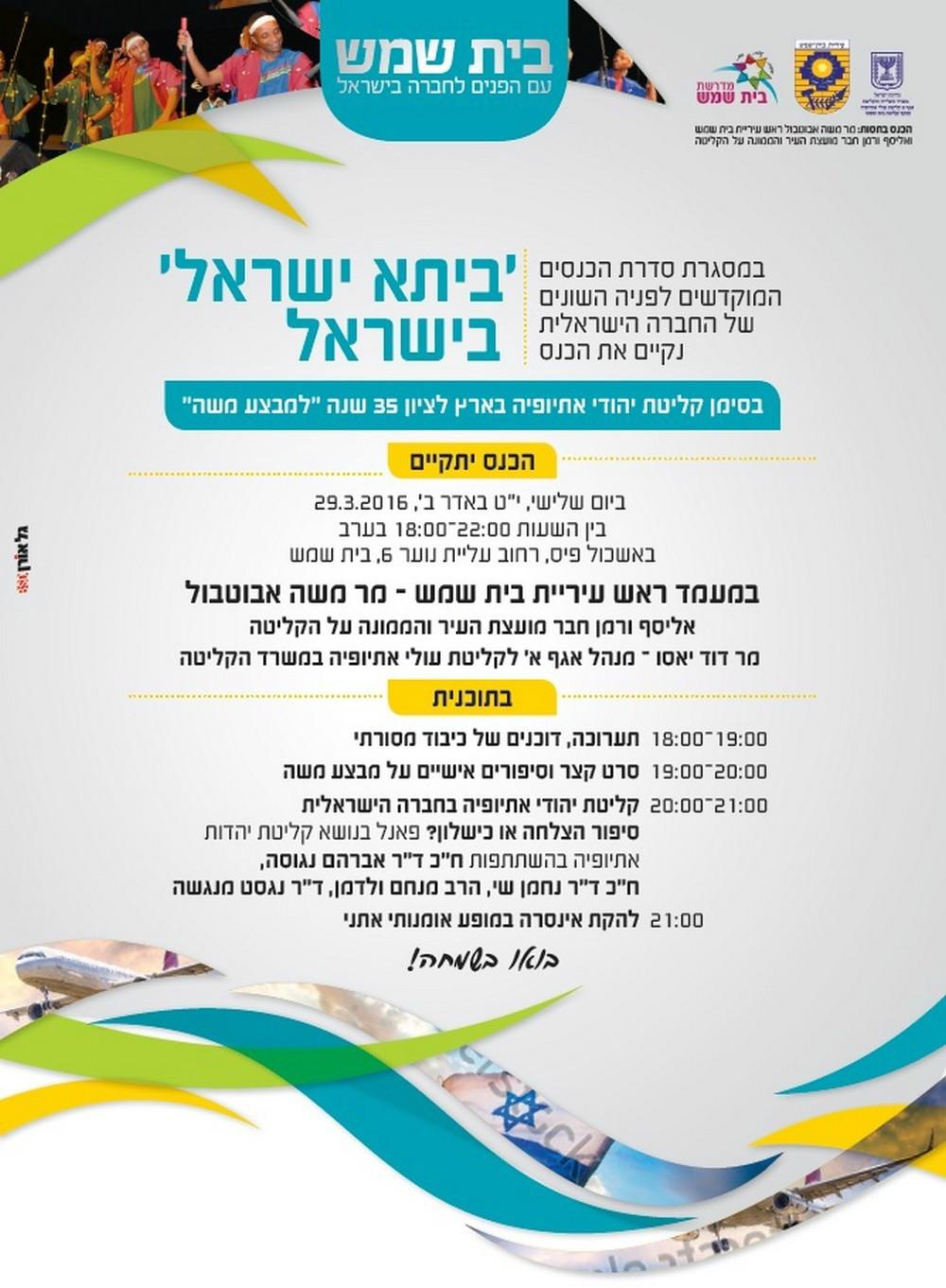 ביתא ישראל בישראל