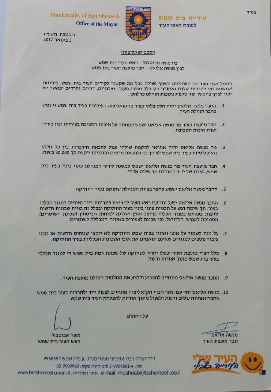 צילום מסמך ההסכם